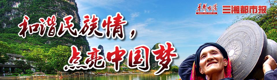 悠悠民族情点亮中国梦